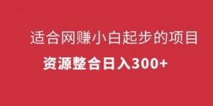 三疯拆手狂赚第4计:适合网赚小白起步的项目,资源整合日入300+