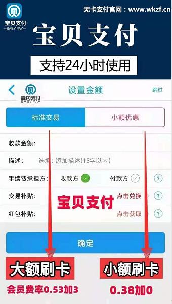融金生活怎么样?不能用了,推荐手机化身pos机的app